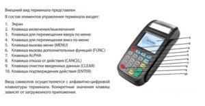 ТЕРМИНАЛ NEW8210 WIFI